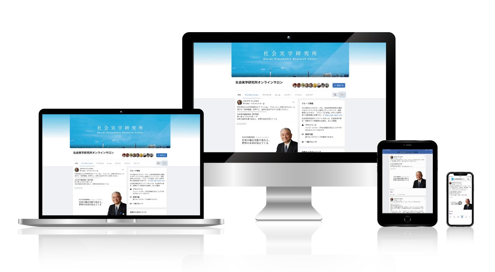 オンラインサロン画面イメージ