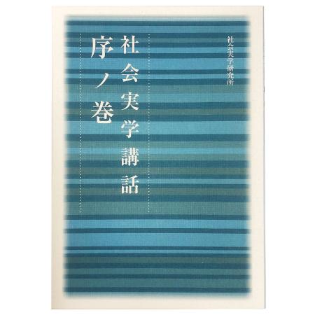 社会実学講話 序ノ巻